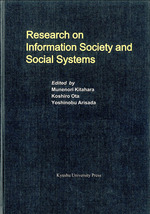 Research on Information Society and Social Systems