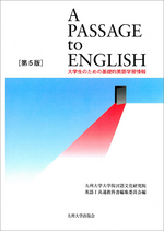 A Passage to English [第5版]