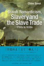 British Romanticism, Slavery and the Slave Trade 1780s to 1830s