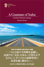 A Grammar of Irabu